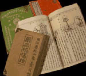 明治時代の薬関連の書物